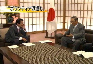 外交タロー:20070620海外交流審議会からの提言01