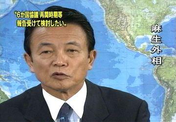 会見タロー:20070622外務大臣記者会見3