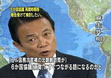 会見タロー:20070622外務大臣記者会見4