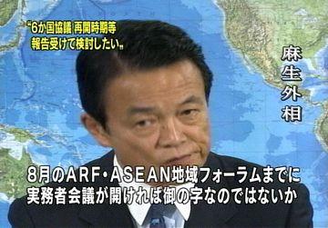 会見タロー:20070622外務大臣記者会見5