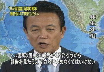 会見タロー:20070622外務大臣記者会見6
