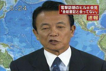 会見タロー:20070622外務大臣記者会見8