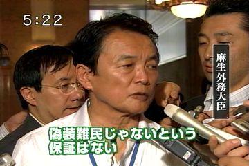 会見タロー:20070605外務大臣記者会見にて