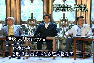 会議だタロー:20070629閣議前撮影にて02