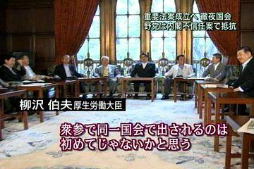 会議だタロー:20070629閣議前撮影にて03