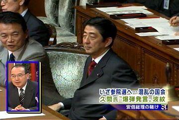 国会タロー:20070629衆院本会議にて01