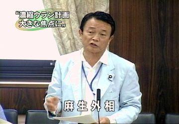 国会タロー:20070628参院拉致問題特別委員会にて03