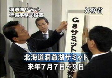 外交タロー:20070702洞爺湖サミットの事務局が発足3