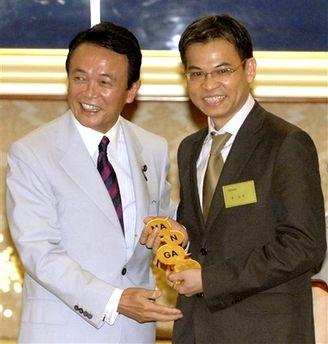 外交タロー:20070702第1回国際漫画賞授賞式2