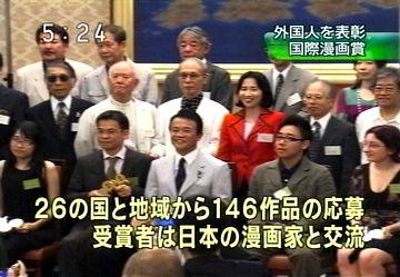 外交タロー:20070702第1回国際漫画賞授賞式にて4