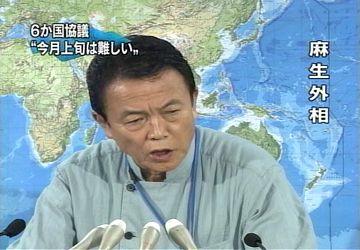 会見タロー:20070703外務大臣記者会見1
