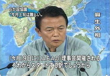 会見タロー:20070703外務大臣記者会見2