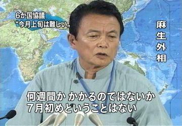 会見タロー:20070703外務大臣記者会見3