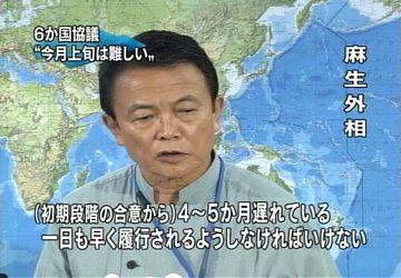 会見タロー:20070703外務大臣記者会見4