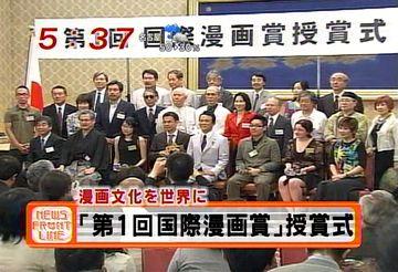 外交タロー:20070702第1回国際漫画賞・全体写真