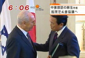 外交タロー:20070813イスラエルのペレス大統領表敬