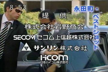 メディアでタロー:20070819永田町ベストショット「リヴニ外相のお出迎え」1