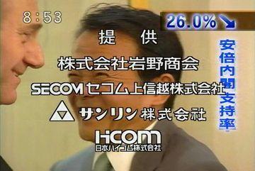 メディアでタロー:20070819永田町ベストショット「イスラエルのオルメルト首相と」