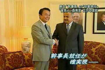 外交タロー:20070813ヨルダンのハティーブ外相と握手