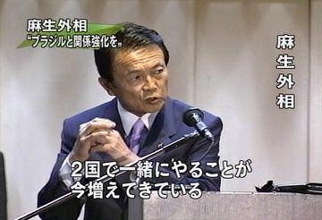 演説タロー:20070820ブラジルでの講演01