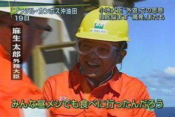 外交タロー:20070819カンポス沖油田視察03