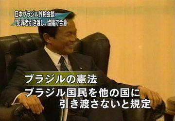 外交タロー:20070821日ブラジル外相会談11