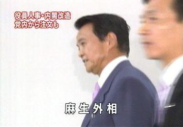 外交タロー:20070824成田2