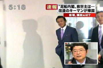 外交タロー:20070824成田3