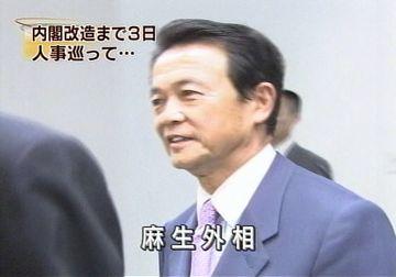 外交タロー:20070824成田4