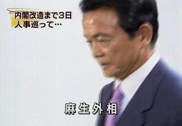 外交タロー:20070824成田5