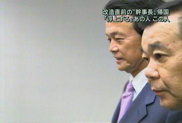 外交タロー:20070824成田6