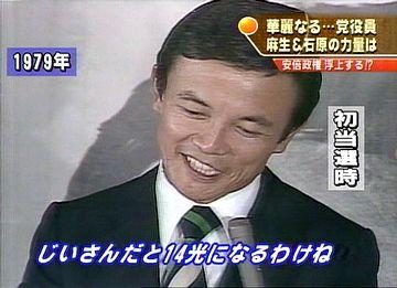 20070827:1979年初当選2
