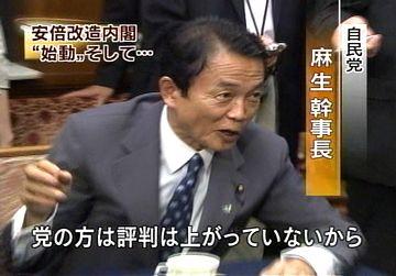 20070829国民新党への挨拶「評判」2