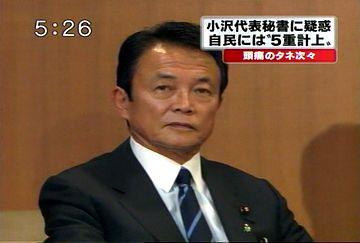 20070827自民党役員会