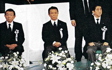 20070828宮沢元総理内閣および自民党葬
