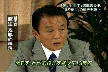 20070831党本部にてインタビュー04