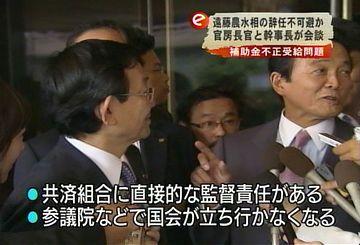 20070902与謝野官房長官、大島国対委員長と会談「囲み取材」1