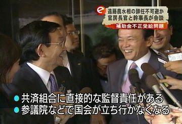 20070902与謝野官房長官、大島国対委員長と会談「囲み取材」2