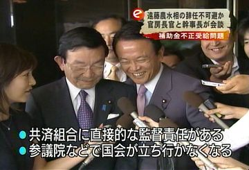 20070902与謝野官房長官、大島国対委員長と会談「囲み取材」3