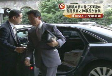 20070902与謝野官房長官、大島国対委員長と会談2