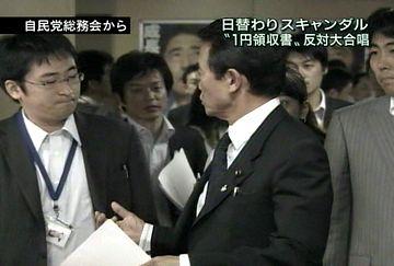 20070904党本部03
