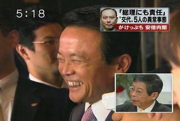 20070902与謝野氏、大島氏との会談