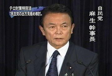 20070904自民党幹事長記者会見01