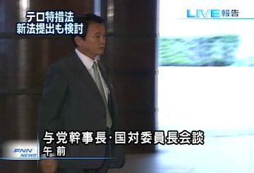 20070905与党幹事長・国対委員長会談01