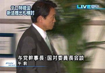 20070905与党幹事長・国対委員長会談03