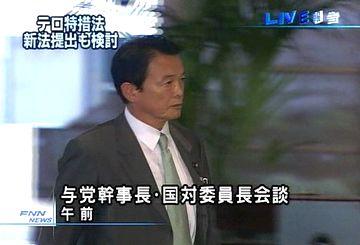 20070905与党幹事長・国対委員長会談02