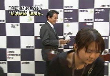 20070910麻生太郎アソート3_20070910会見1