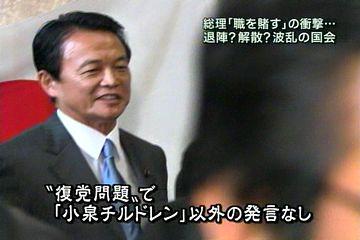 20070910代議士会04