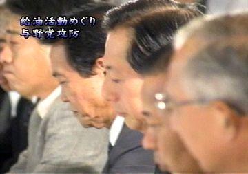 20070911政府与党連絡会議