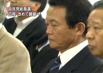 20070913麻生太郎アソート6